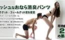 全球首款防臭屁內褲在日本開售
