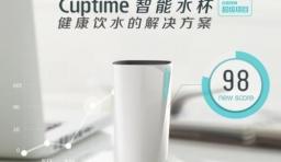 Cuptime智能水杯:健康飲水的好伴侶