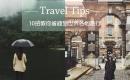 10招教你省錢到世界各地旅行