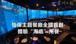 怡保主題餐廳全國首創
