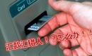 匯款匯錯人!怎麼辦?!不是報警,也不是致電銀行!簡單教一招見效。。。